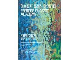 PAPER, PRESENT: 클래식 현대인문학